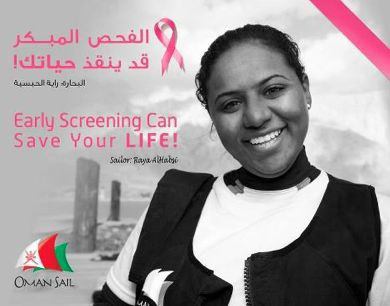 After racing in the 20121 SATT Raya al Habsi as a spokewoman for early screening of breast cancer