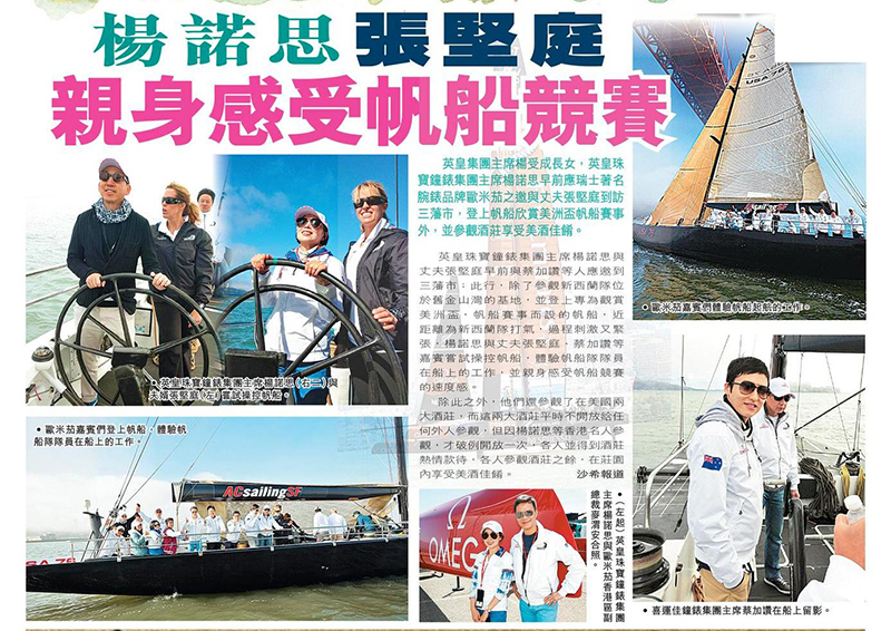 Hong Kong press covers Katie Pettibone on Omega/ETNZ America's Cup VIP boat.